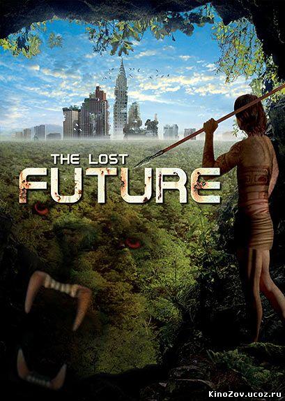 Потерянное будущее (2010) смотреть онлайн