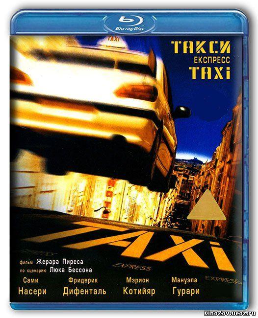 Такси (1998) смотреть онлайн