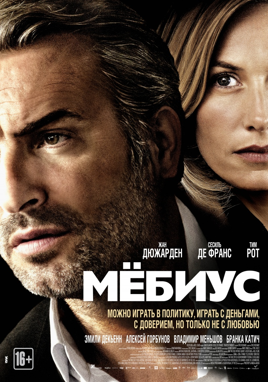 Мёбиус (2013) смотреть онлайн