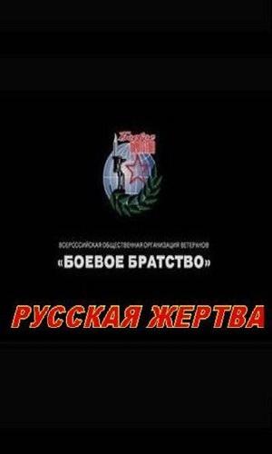 Русская жертва (2008) смотреть онлайн