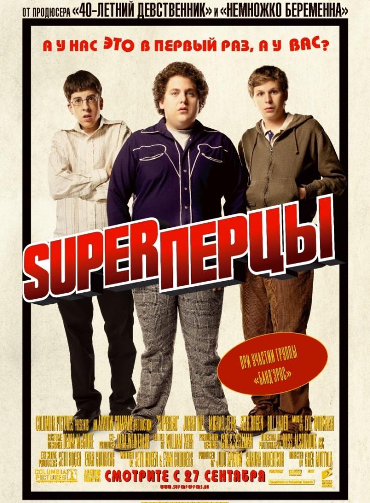 SuperПерцы (2007) смотреть онлайн