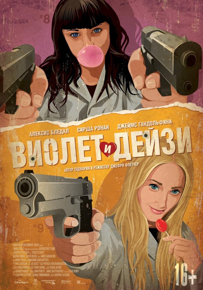 Виолет и Дейзи (2012) смотреть онлайн