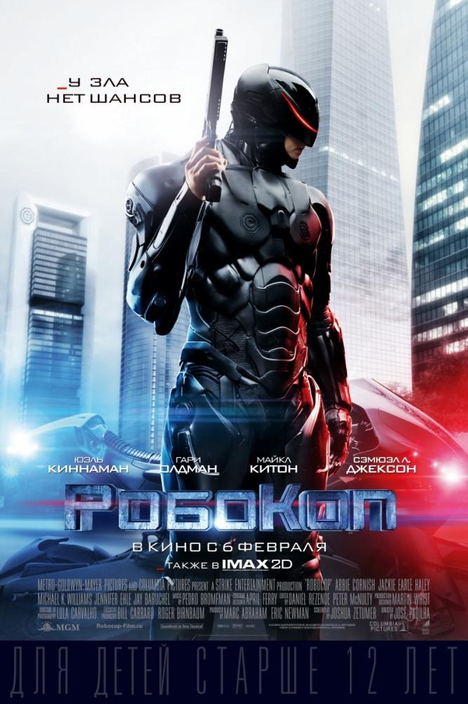 РобоКоп (2014) смотреть онлайн