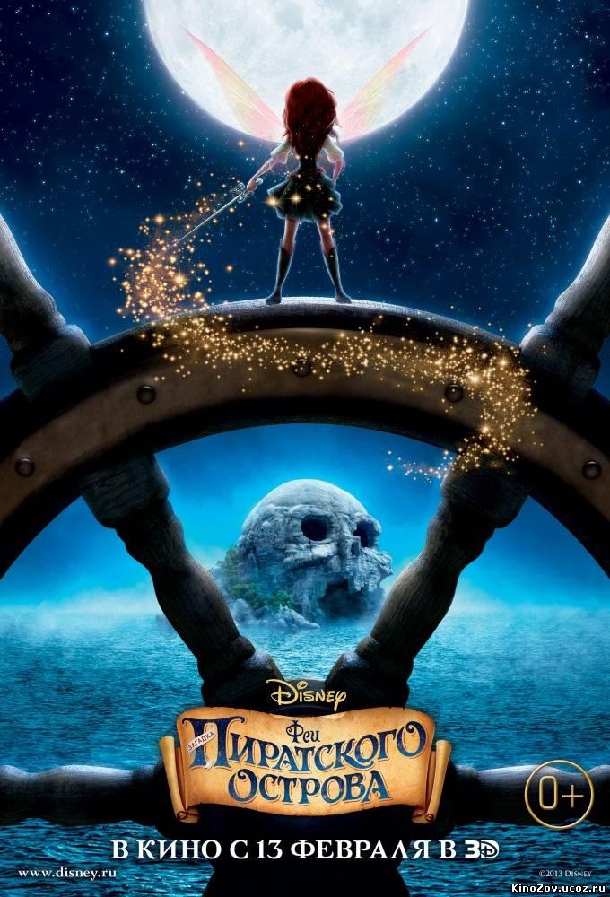 Феи загадка пиратского острова 2014